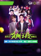 """2017""""尖叫之夜""""演唱会北京站"""