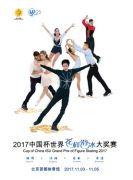 2017中国杯世界花样滑冰大奖赛
