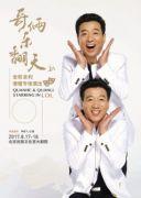 《哥俩乐翻天》—刘全和刘全利幽默小品专场