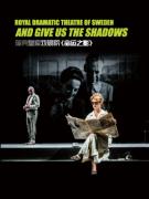 2017国家大剧院国际戏剧季:瑞典皇家戏剧院《命运之影》