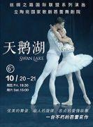 立陶宛国家歌剧芭蕾舞剧院《天鹅湖》
