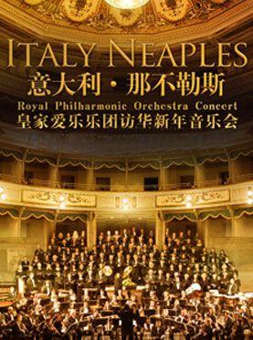 意大利那不勒斯皇家爱乐乐团访华新年亿万先生—北京站
