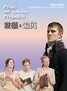 英国书屋剧院英文经典系列《傲慢与偏见》