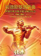 爱乐汇《拉德斯基进行曲》世界经典名曲圣诞交响音乐会