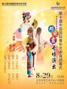 第十届中国国际青年艺术周闭幕式—香港京昆艺术家邓宛霞专场演出