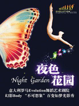 """夜色花园—意大利罗马Evolution舞蹈艺术剧院 幻影Body """"不可想象""""百变如梦光影秀"""