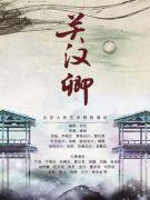 北京人民艺术剧院演出亿万先生《关汉卿》