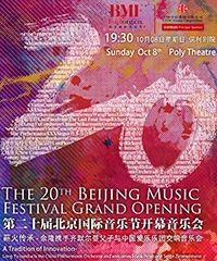 第二十届北京国际音乐节开幕亿万先生 薪火传承—余隆携手齐默尔曼父子与中国爱乐乐团交响亿万先生