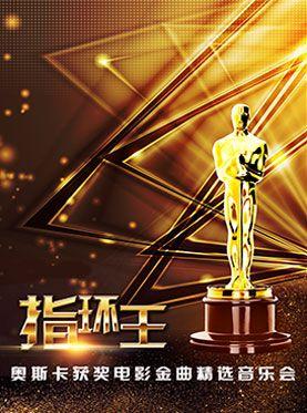 《指环王》—奥斯卡获奖电影金曲精选亿万先生