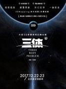 大型3D多媒体科幻舞台剧《三体》