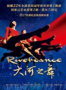 爱尔兰踢踏舞《大河之舞》riverdance经典纪念版北京站