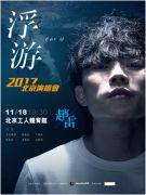 浮游—赵雷2017北京演唱会