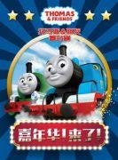 舞台剧《托马斯朋友—嘉年华!来了!》中文版