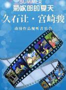 菊次郎的夏天—久石让宫崎峻动漫作品视听亿万先生
