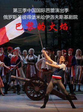 第三届中国国际芭蕾演出季开幕式 俄罗斯圣彼得堡米哈伊洛夫斯基剧院《巴黎的火焰》