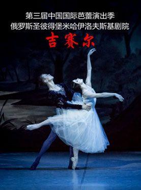 第三届中国国际芭蕾演出季 俄罗斯圣彼得堡米哈伊洛夫斯基剧院《吉赛尔》