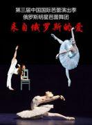 第三届中国国际芭蕾演出季 俄罗斯明星芭蕾舞团《来自俄罗斯的爱》