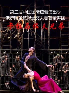 第三届中国国际芭蕾演出季 俄罗斯圣彼得堡艾夫曼芭蕾舞团《卡拉马佐夫兄弟》