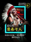 《最后的莫西干人》—印第安音乐家亚历桑德罗巡回音乐会北京站