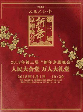 《2018年第三届新年京剧晚会》
