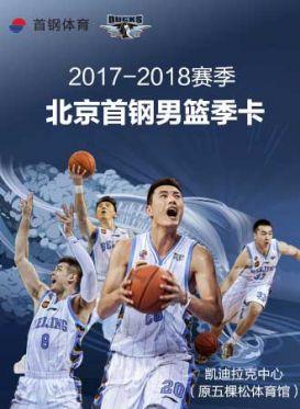 2017—18赛季CBA联赛北京首钢男篮季卡