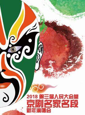 2018年第三届人民大会堂京剧名家名段新年演唱会