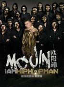 "MC JIN 欧阳靖""I AM HIPHOPMAN""巡回说唱演唱会北京站"