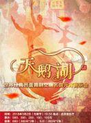 天鹅湖—世界经典芭蕾舞剧交响名曲元宵音乐会