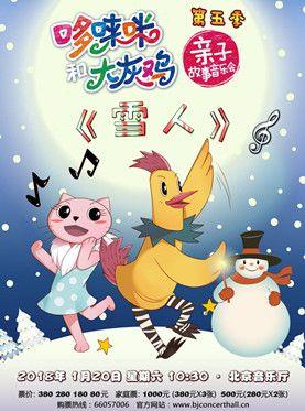 """""""哆唻咪和大灰鸡""""亲子故事音乐会—《雪人》"""