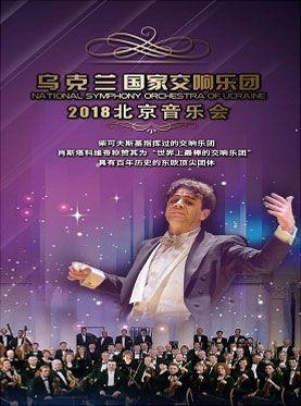 爱乐汇乌克兰国家交响乐团2018北京音乐会