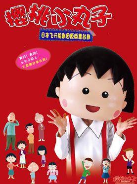 日本飞行船剧团原版舞台剧《樱桃小丸子》