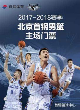 CBA北京首钢队主场比赛2017-2018赛季 (季后赛:北京首钢vs上海哔哩哔哩)