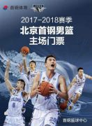 2017-2018赛程CBA北京首钢队主场比赛
