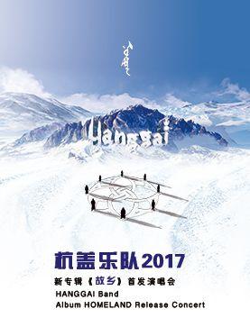 杭盖乐队 2018 北京演唱会