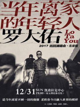 """2017年罗大佑""""当年离家的年轻人""""巡回演唱会北京站"""