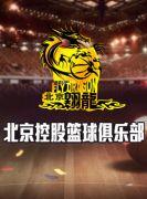 2017-2018赛季CBA联赛北京农商银行男篮主场门票