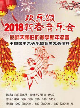 欢乐颂2018新春音乐会