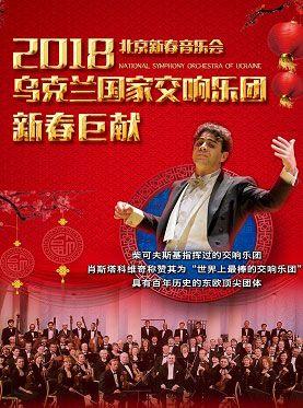 爱乐汇乌克兰国家交响乐团2018新春音乐会
