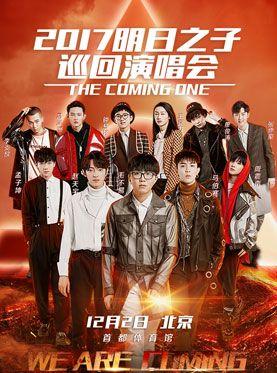 2017明日之子巡回演唱会北京站