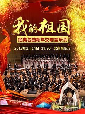 我的祖国—经典名曲新年交响音乐会