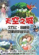 天空之城—久石让宫崎骏动漫视听音乐会