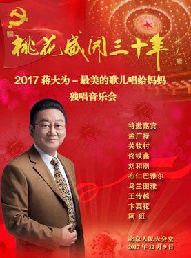 《桃花盛开三十年》2017蒋大为—最美的歌儿唱给妈妈独唱音乐会