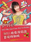 2017Pile北京演唱会圣诞特别版