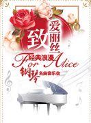 """爱乐汇—""""致爱丽丝""""经典浪漫钢琴名曲音乐会"""