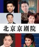国韵春秋华彩流金—京剧名家名段新春大型演唱会