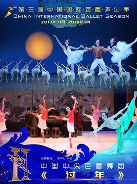 第三届中国国际芭蕾演出季 闭幕式演出 中央芭蕾舞团 贺岁芭蕾舞剧《过年》