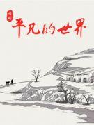 人民艺术剧院邀请展:陕西人民艺术剧院《平凡的世界》