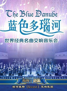 """爱乐汇""""迎新春""""蓝色多瑙河—世界经典名曲交响音乐会"""