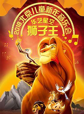 2018北京儿童新春音乐会《狮子王》
