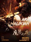 世界小提琴大师艾拉马利肯《魔琴之夜》音乐会